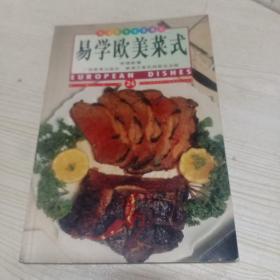 易学欧美菜式:中英对照:[图集]