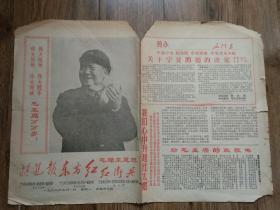 文革派系小报《挺进报,东方红,毛泽东思想红卫兵》三报联合版,1968年。有总理接见宁夏代表讲话内容,包快递发货。