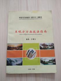 中国当代创新派(超写实)油画家 《王砚方刀画技法指南 》 (中学生美术教学欣赏)