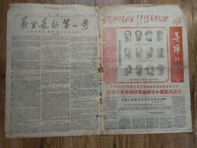 文革派系小报《导弹》,湖北恩施专署水利局,1968年37期。有陈书忠内容,包快递发货。