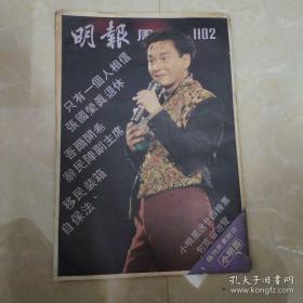 张国荣 彩页 封面杂志