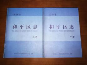 和平区志(上、下全二册)【精装】