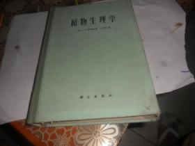 植物生理学(精装(美)F·B·索尔兹伯里 C·罗斯 著)16开精装