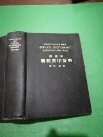 研究社 新和英中辞典