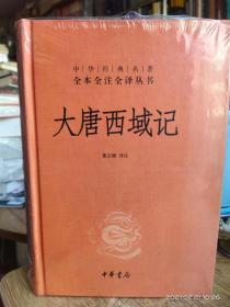 大唐西域记—中华经典名著全本全注全译丛书
