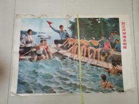 到江河湖海去锻炼-----1975