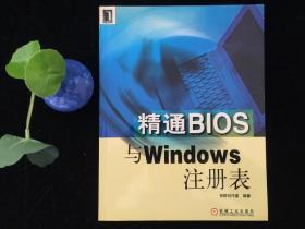 精通BIOS与Windows注册表