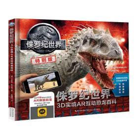 侏罗纪世界:3D实境AR互动恐龙百科 [7-10岁]