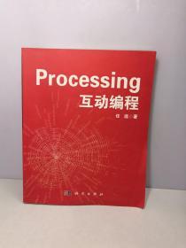 Processing互动编程