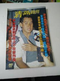 清新周刊第662期封面谭咏麟/梅艳芳/黎明/钟淑慧/蔡少芬,等明星