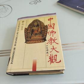 中国佛教大观-上册