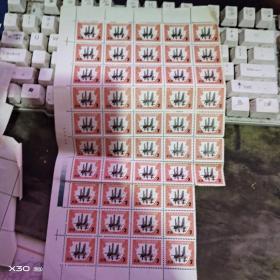 中华人民共和国印花税票1988年版、2元新