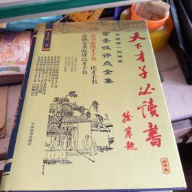 天下才子必读书:中国第一批评家金圣叹评点全集