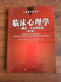 临床心理学—概念、方法和职业(第6版)