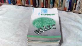 余光中散文选集 (第2辑 听听那冷雨)