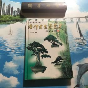 潘仲连盆景艺术  精装本  一版一印