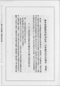 陕甘宁边区参议会史料汇编