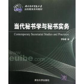 对外经济贸易大学远程教育系列教材:当代秘书学与秘书实务