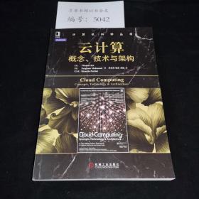 计算机科学丛书·云计算:概念、技术与架构