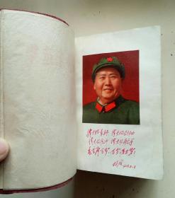 毛泽东选集64开