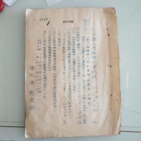 淮阴县人民法院刑事判决书(1956年判决中统特务刘传尧)