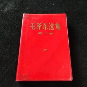 毛泽东选集 第二卷 红塑皮