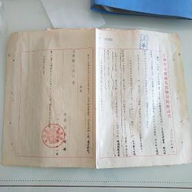 1956年淮阴县人民检察院起诉书(公诉中统特务刘传尧)