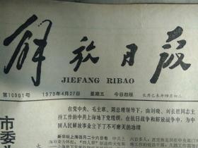1979年4月27《解放日报》