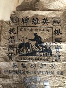 英雄牌(商标)包装纸