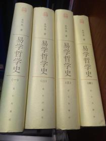 易学哲学史(精装全四册)