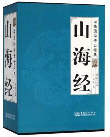 山海经(全译诠注套装共8册)/中华国学传世经典