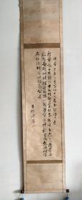 江户时期古注学者诗人千村鵞湖书法挂轴
