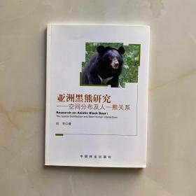亚洲黑熊研究:空间分布及人-熊关系