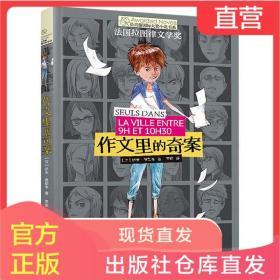 作文里的奇案 长青藤国际大奖小说书系列儿童文学三四五六年级小