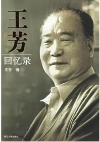 王芳回忆录(高清影印版)