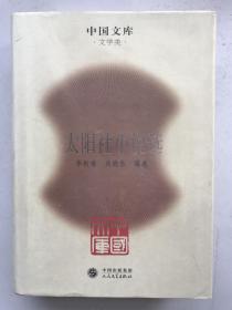 中国文库:太阳社小说选