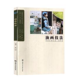 油画技法朱沙上海交通大学出版社9787313126399