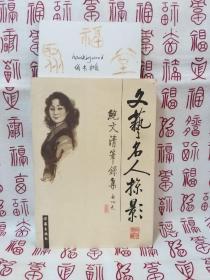 【签名本】文艺名人掠影:鲍文清笔录集