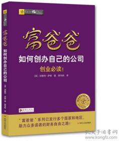 富爸爸如何创办自己的公司/富爸爸财商教育系列(前书皮有折痕,不妨碍阅读)