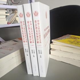 中华人民共和国民法典重点条文实务详解(全3册)  中册上面有折痕