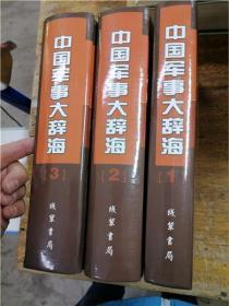 中国军事大辞海(全三册)