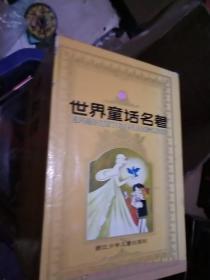 世界童话名著 连环画 (1-8册)全