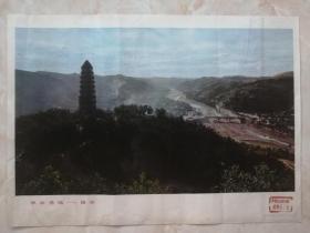 70年代中国革命圣地----陕西省---(革命圣地—延安)----4开----虒人荣誉珍藏