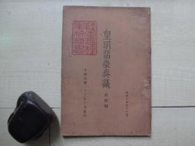 1934年32开:皇明留台奏议