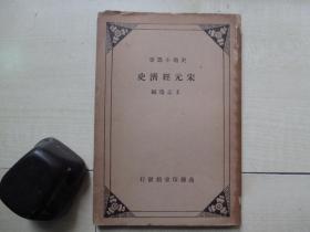 1935年商务印书馆32开:宋元经济史