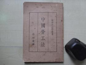 1935年商务印书馆32开:中国劳工法