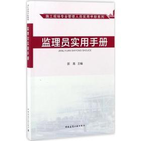 监理员实用手册/施工现场专业管理人员实用手册系列