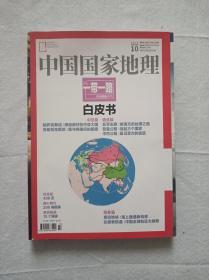 中国国家地理杂志2015年10月 总第660期 特刊一带一路专辑白皮书