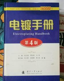 电镀手册(第4版)