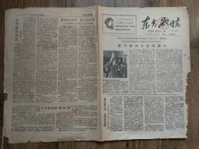 文革派系小报《东方欲晓》,重庆河校航锋,重医兵团,1967年第19期。有梁兴初整版内容,包快递发货。